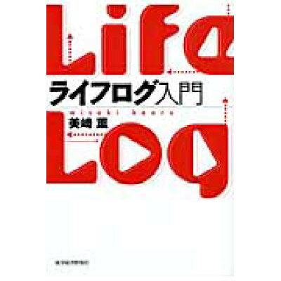 ライフログ入門   /東洋経済新報社/美崎薫