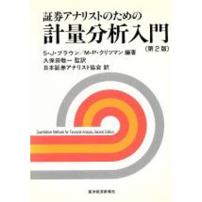 証券アナリストのための計量分析入門   /東洋経済新報社/スティ-ヴン・J.ブラウン