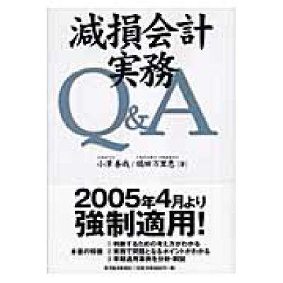 減損会計実務Q&A   /東洋経済新報社/小澤善哉