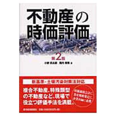 不動産の時価評価   第2版/東洋経済新報社/小野兵太郎
