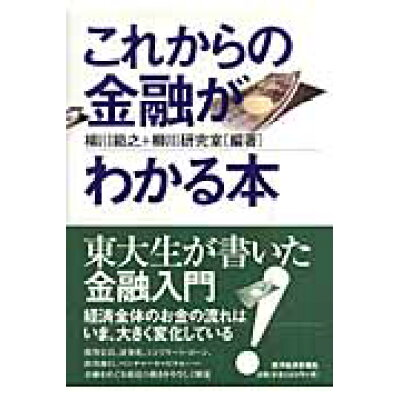 これからの金融がわかる本   /東洋経済新報社/柳川範之