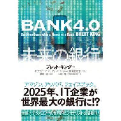 BANK4.0未来の銀行   /東洋経済新報社/ブレット・キング