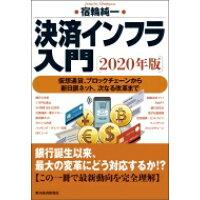 決済インフラ入門 仮想通貨、ブロックチェーンから新日銀ネット、次なる 2020年版 /東洋経済新報社/宿輪純一