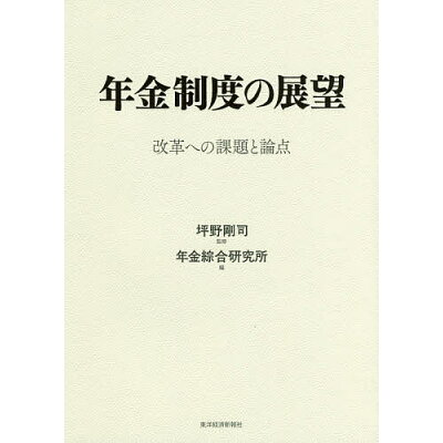 年金制度の展望 改革への課題と論点  /東洋経済新報社/坪野剛司