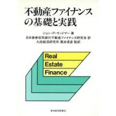不動産ファイナンスの基礎と実践   /東洋経済新報社/ジョン・P.ウィドマ-