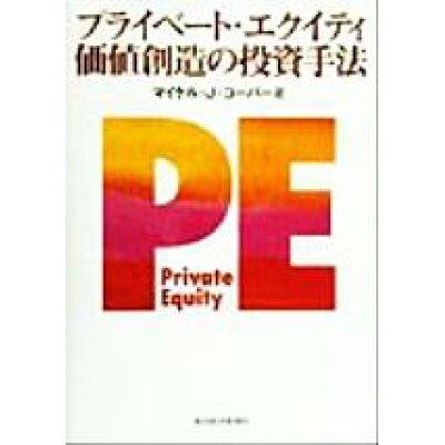 プライベ-ト・エクイティ価値創造の投資手法   /東洋経済新報社/マイケル・J.コ-バ-