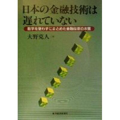 日本の金融技術は遅れていない 数学を使わずにまとめた金融技術の本質  /東洋経済新報社/大野克人