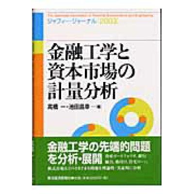 金融工学と資本市場の計量分析 ジャフィ-・ジャ-ナル2003  /東洋経済新報社/高橋一
