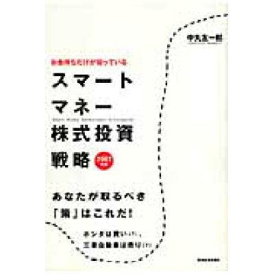 スマ-トマネ-株式投資戦略 お金持ちだけが知っている 2007年版 /東洋経済新報社/中丸友一郎