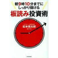 朝9時10分までにしっかり儲ける板読み投資術   /東洋経済新報社/坂本慎太郎