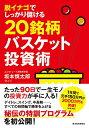脱イナゴでしっかり儲ける20銘柄バスケット投資術   /東洋経済新報社/坂本慎太郎