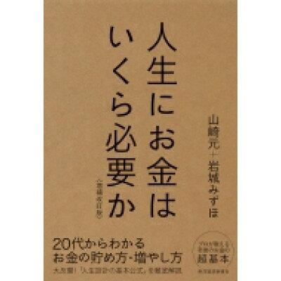 人生にお金はいくら必要か   増補改訂版/東洋経済新報社/山崎元