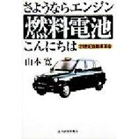 さようならエンジン燃料電池こんにちは 21世紀自動車革命  /東洋経済新報社/山本寛