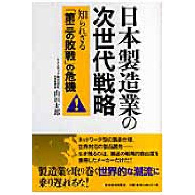 日本製造業の次世代戦略 知られざる「第三の敗戦」の危機  /東洋経済新報社/山田太郎(製造業)