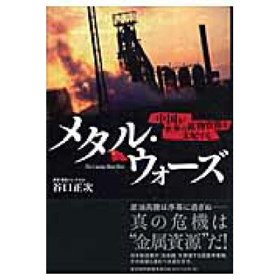 メタル・ウォ-ズ 中国が世界の鉱物資源を支配する  /東洋経済新報社/谷口正次