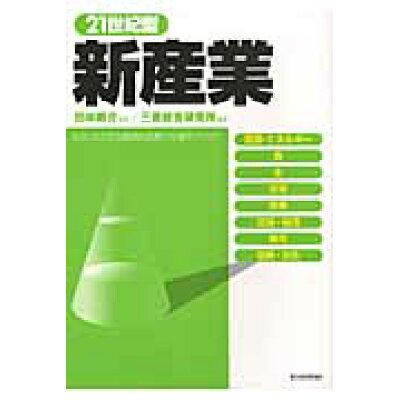21世紀型新産業 ものづくりから持続的成長の仕組みづくりへ  /東洋経済新報社/三菱総合研究所
