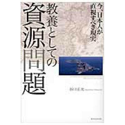 教養としての資源問題 今、日本人が直視すべき現実  /東洋経済新報社/谷口正次