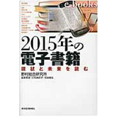 2015年の電子書籍 現状と未来を読む  /東洋経済新報社/野村総合研究所