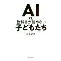 AI vs.教科書が読めない子どもたち   /東洋経済新報社/新井紀子(数学)