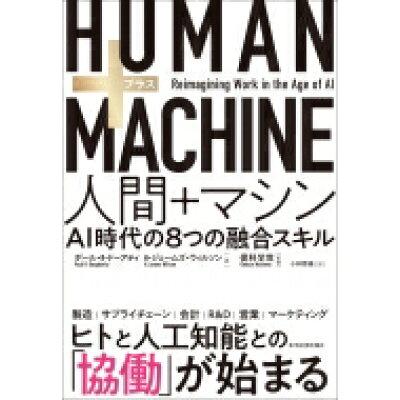 HUMAN+MACHINE人間+マシン AI時代の8つの融合スキル  /東洋経済新報社/ポール・R・ドーアティ