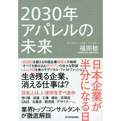 2030年アパレルの未来 日本企業が半分になる日  /東洋経済新報社/福田稔(経営コンサルタント)
