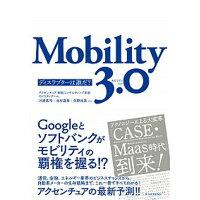 Mobility 3.0 ディスラプターは誰だ?  /東洋経済新報社/川原英司