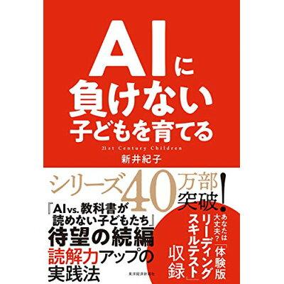 AIに負けない子どもを育てる   /東洋経済新報社/新井紀子(数学)