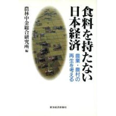食料を持たない日本経済 農業・農村の再生を考える  /東洋経済新報社/農林中金総合研究所