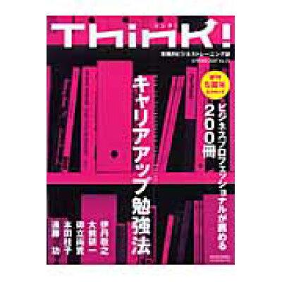 Think!  no.21 /東洋経済新報社