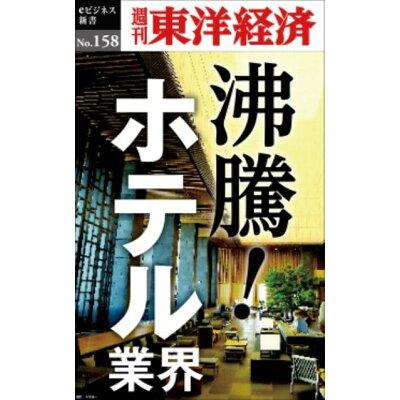 OD>沸騰!ホテル業界   /東洋経済新報社/週刊東洋経済編集部