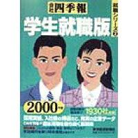会社四季報  学生就職版 2000年版 /東洋経済新報社/東洋経済新報社