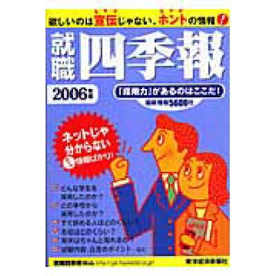 就職四季報  2006年版 /東洋経済新報社/東洋経済新報社
