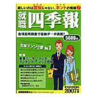 就職四季報  2007年版 /東洋経済新報社/東洋経済新報社
