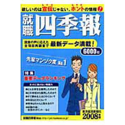 就職四季報  2008年版 /東洋経済新報社/東洋経済新報社
