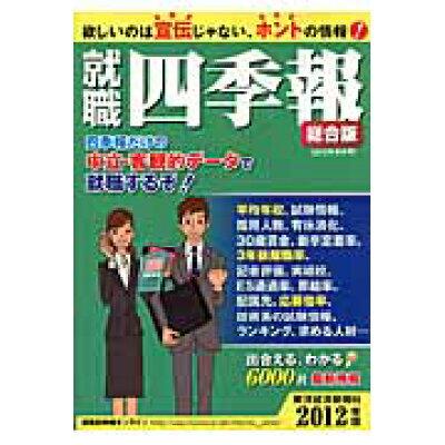 就職四季報  2012年版 /東洋経済新報社/東洋経済新報社