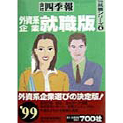 会社四季報  外資系企業就職版 '99 /東洋経済新報社/東洋経済新報社