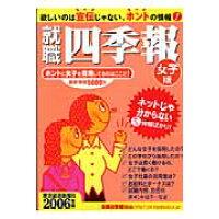 就職四季報  女子版 2006年版 /東洋経済新報社/東洋経済新報社