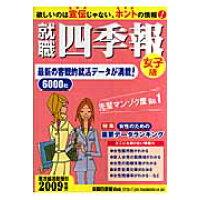 就職四季報  女子版 2009年版 /東洋経済新報社/東洋経済新報社