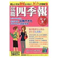 就職四季報  女子版 2012年版 /東洋経済新報社/東洋経済新報社