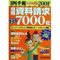 会社四季報就職資料請求7000社  2001年版 /東洋経済新報社/東洋経済新報社