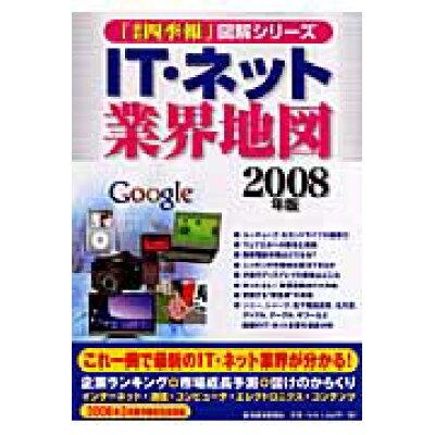 IT・ネット業界地図  2008年版 /東洋経済新報社/東洋経済新報社