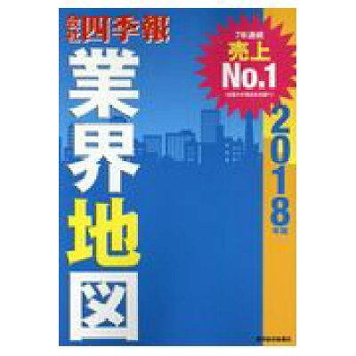 会社四季報業界地図  2018年版 /東洋経済新報社/東洋経済新報社