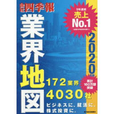 会社四季報業界地図  2020年版 /東洋経済新報社/東洋経済新報社