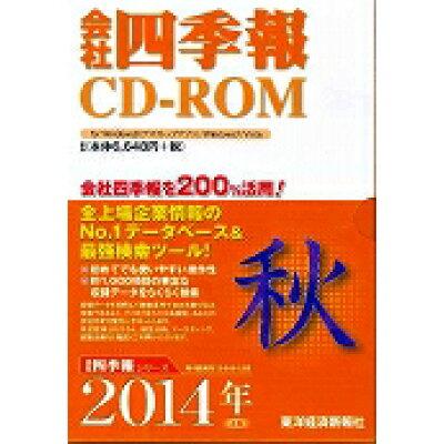 W>会社四季報  2014秋 /東洋経済新報社