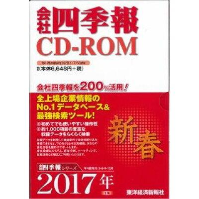W>会社四季報CD-ROM  2017年1集新春号 /東洋経済新報社