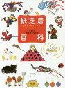 紙芝居百科   /童心社/紙芝居文化の会