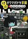 怪談オウマガドキ学園  25 /童心社/怪談オウマガドキ学園編集委員会