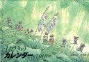 14ひきのカレンダー [カレンダー] 2018 /童心社/いわむらかずお