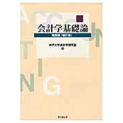 会計学基礎論   第4版〈補訂版〉/同文舘出版/神戸大学