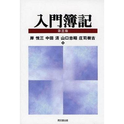 入門簿記   第3版/同文舘出版/岸悦三